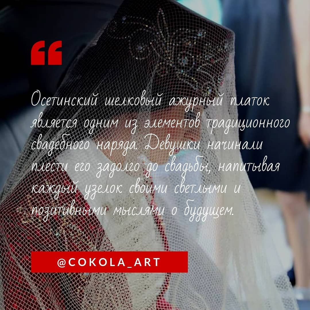 Осетинский платок