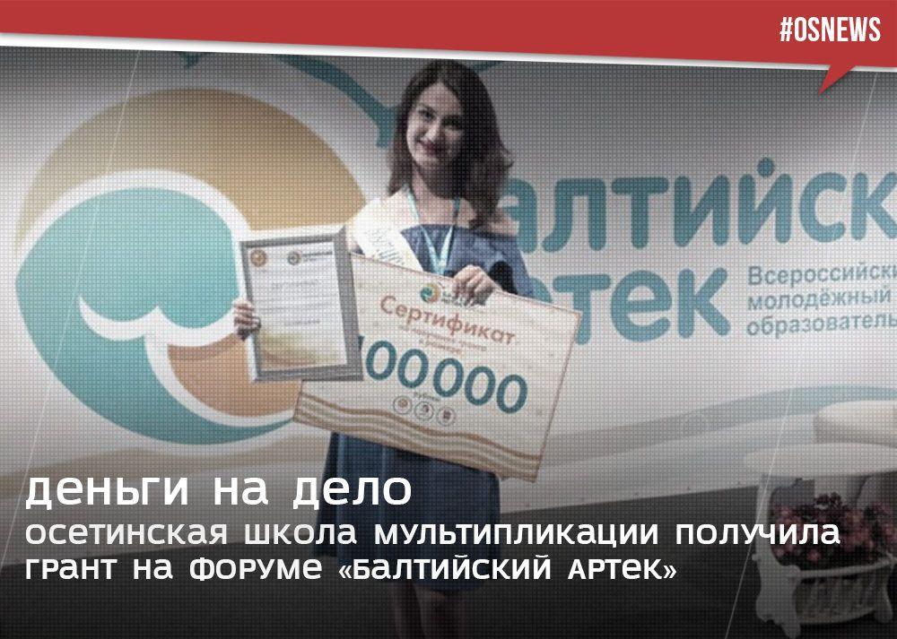 Hikond. Мультипликатор Алана Гадзацева